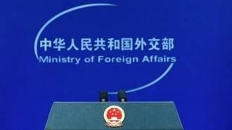 中國首度動用反外國制裁法 制裁7美國人員和實體