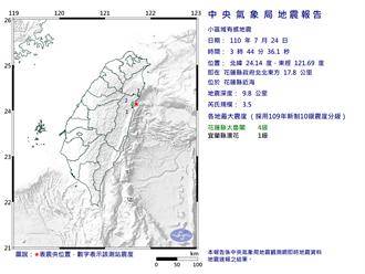 凌晨03:44分花蓮3.5地震 最大震度花蓮縣4級