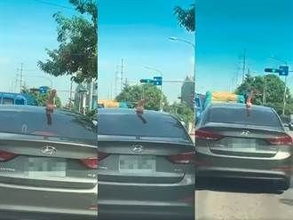 轎車頂1根謎樣柱狀物狂晃動 網笑:姐夫出事了