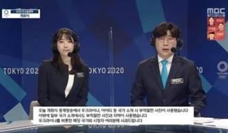 南韓介紹各國選手竟放「暗殺總統」 轉播東奧大出包電視台急道歉