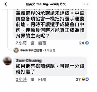 戴資穎拿首勝總統臉書道喜 網友卻「神留言」