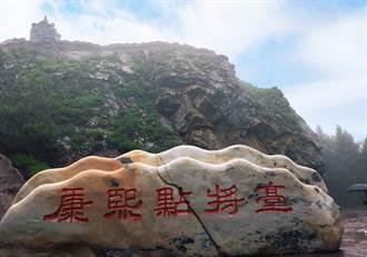 台灣人在大陸》我在河北學習塞罕壩精神