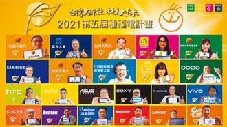 台灣大2021「種福電」創新再進化