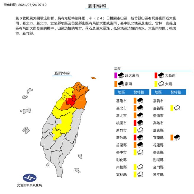 受颱風外圍環流影響,易有短延時強降雨。(圖取自氣象局網頁)