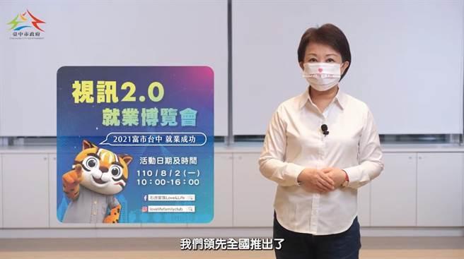 台中視訊2.0就業博覽會8月2日登場,市長盧秀燕拍片祝福求職者就業成功。(台中市政府提供).