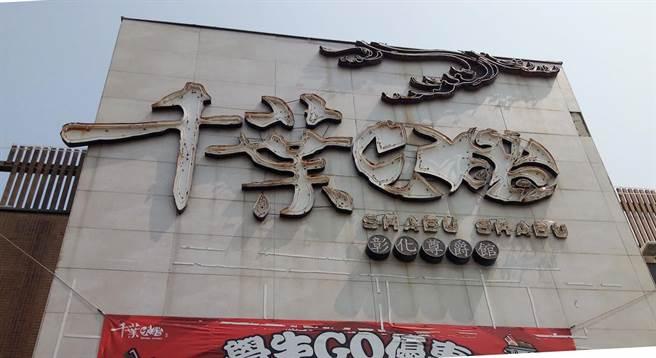 千葉火鍋彰化店營業至7/31,轉型作為千葉火鍋小超市。(千葉火鍋提供/吳敏菁彰化傳真)