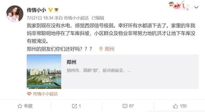 河南鄭州千年級水災奪走56條寶貴生命,當地知名直播主「傳情小小」在微博透露家中情況,意外引發網友關注驚呼 :「鄭州不是隨便一個路人也這麼正吧」。(圖/翻攝自微博)