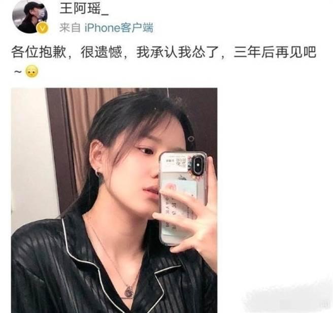 王璐瑤無緣晉級東奧女子10公尺空氣步槍決賽,自拍睡衣照道歉。(取自微博)