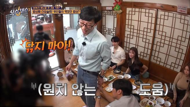 劉在錫也在節目中不慎把湯灑到褲子上。(friDay影音提供)