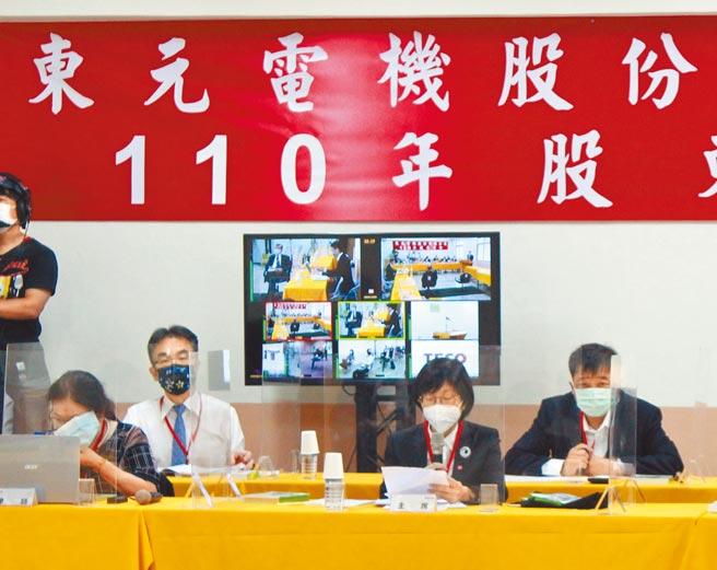 東元23日召開股東會並進行董事改選,在18位董事候選人搶11席董事的激烈競爭下,公司派當選8席。(東元提供)