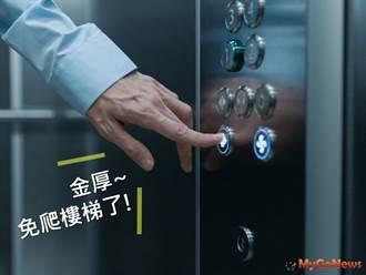「新北高齡友善換居-樓梯換電梯方案」開放申請