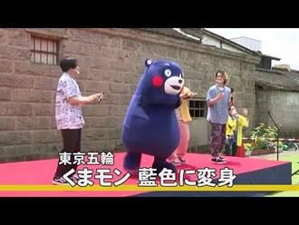 熊本熊變色 全身「日本藍」為東奧選手加油