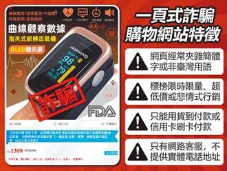 一頁廣告賣血氧機 警列5點防騙
