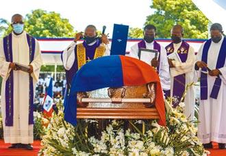 海地總統葬禮 傳槍響引虛驚