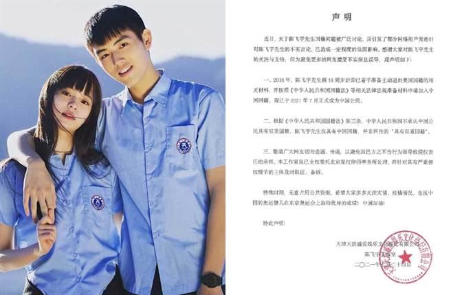 陳飛宇工作室發聲明,表示他已成「中國公民」。(圖/翻攝自微博)