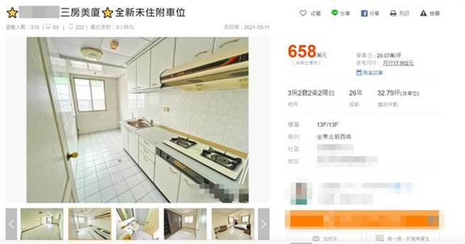 一名網友在中古屋網站看看到一間房子買26年沒人住過的全新中古屋,驚呼「真的有人有錢到,房子買了就忘這種地步嗎?」(翻攝自PT T)