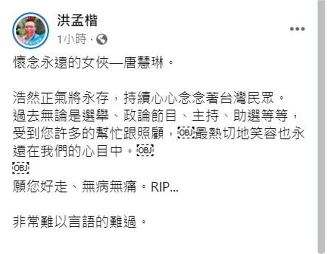 立法委員洪孟楷則在臉書發文,「懷念永遠的女俠—唐慧琳」(翻攝自洪孟楷臉書/戴上容新北傳真)