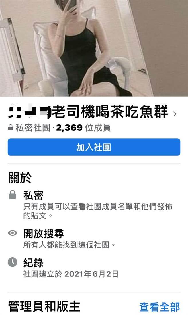 王男透過老司機喝茶吃魚廣告約蔡女性交易。(翻攝照片/石秀華高雄傳真)