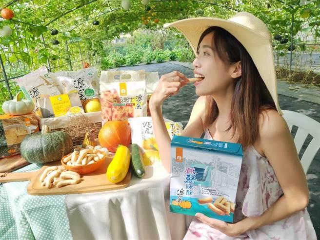淡水區農會每年都推出各式南瓜加工商品,本年度新品「南瓜鮮味酥」。(本照片於三級警戒前拍攝/淡水區農會提供)