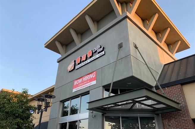 台灣連鎖早餐店美而美近日在美國加州開設當地首間分店,菜單曝光後引發網友熱議。(圖/翻攝自臉書/Cafe Mei 美而美)