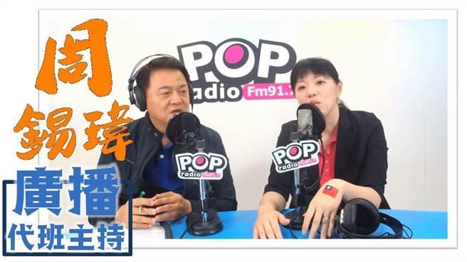 周錫瑋與唐慧琳進行廣播節目。(圖翻攝自周錫瑋臉書)