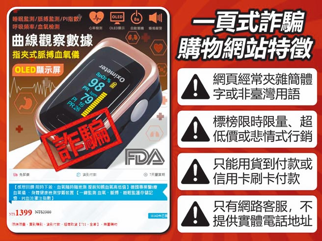 網路有人販賣防疫血氧機,警方呼籲全是詐騙。(圖:警方提供,文:陳鴻偉)