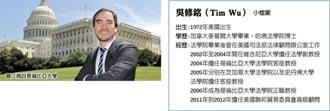 企業舵手-拜登推反壟斷 吳修銘擔任幕後推手