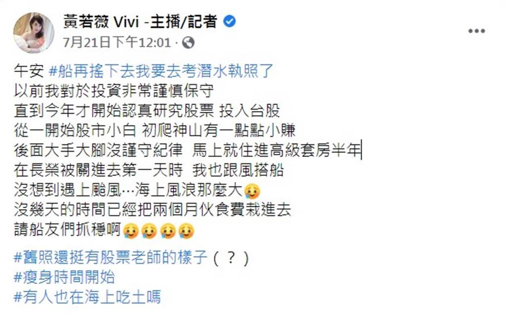 黃若薇在臉書分享慘痛的投資股票經驗。(圖/FB@黃若薇)