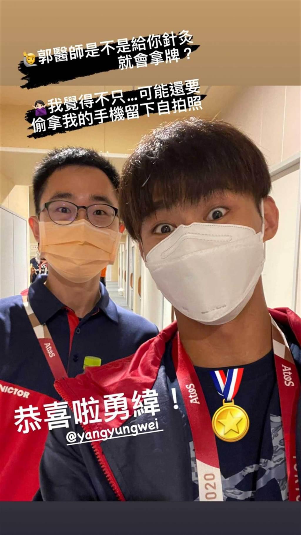 郭純恩曬出楊勇緯的自拍照。(圖/FB@郭純恩醫師)