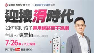 永慶公益線上講座 陳志恆教你如何培養孩子正確網路使用習慣