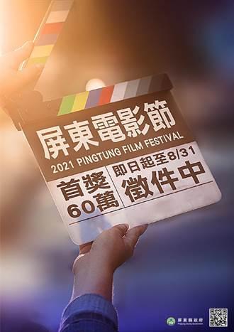 2021屏東電影節開麥啦 魏德聖擔任電影節大使