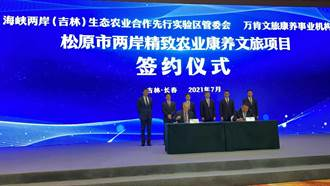 首屆「台商台企吉林行」 擬簽合約36.2億元人民幣