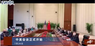 中美天津會談 中方提「兩份清單」並就台灣問題向美表達不滿