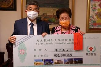 鼓勵醫護防疫辛勞 李媽媽捐款輔大醫院60萬元