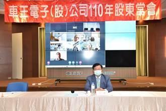車王電旗下中港廠預定明年第一季投產