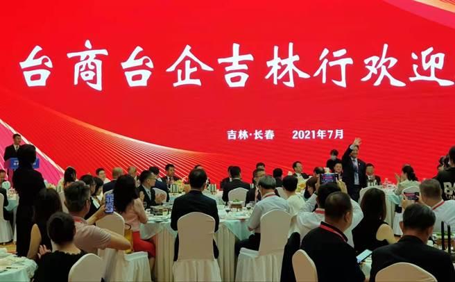 大陸72家台企參加首屆「台商台企吉林行」活動。(藍孝威攝)