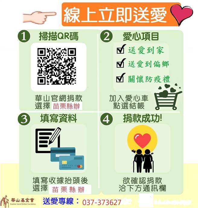 華山基金會呼籲各界持續捐助照護孤苦老人。(華山基會提供/謝明俊苗栗傳真)