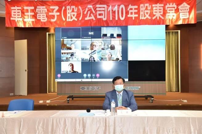 (車王電董事長蔡裕慶26日親自主持今年度股東常會。圖/車王電提供)