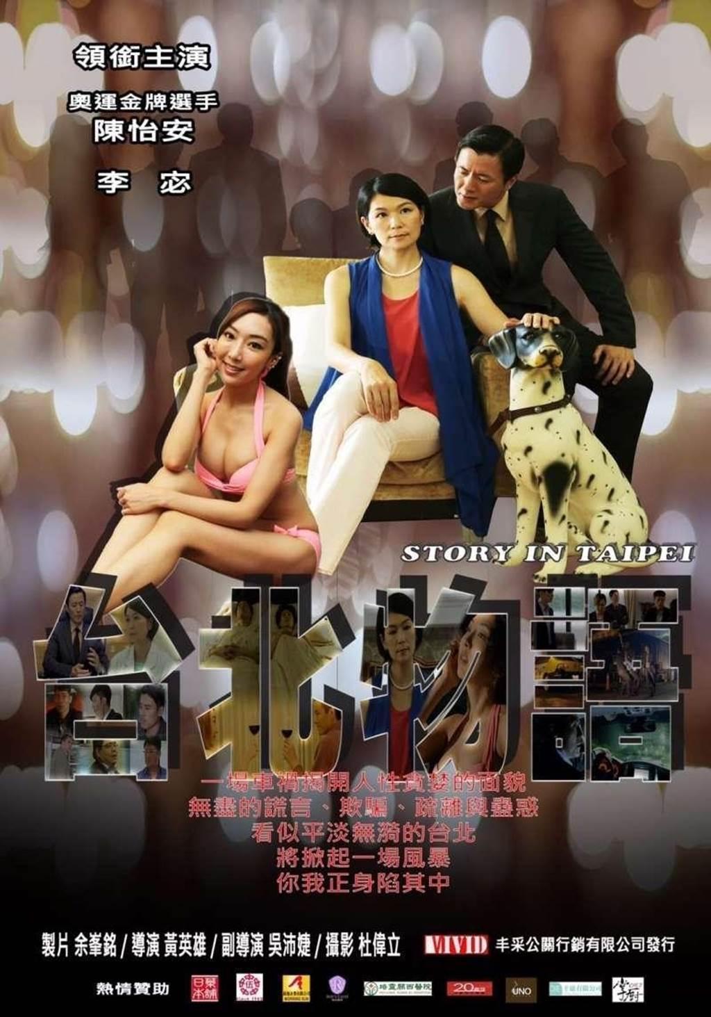 陳怡安曾演出《台北物語》。(圖/資料照片)