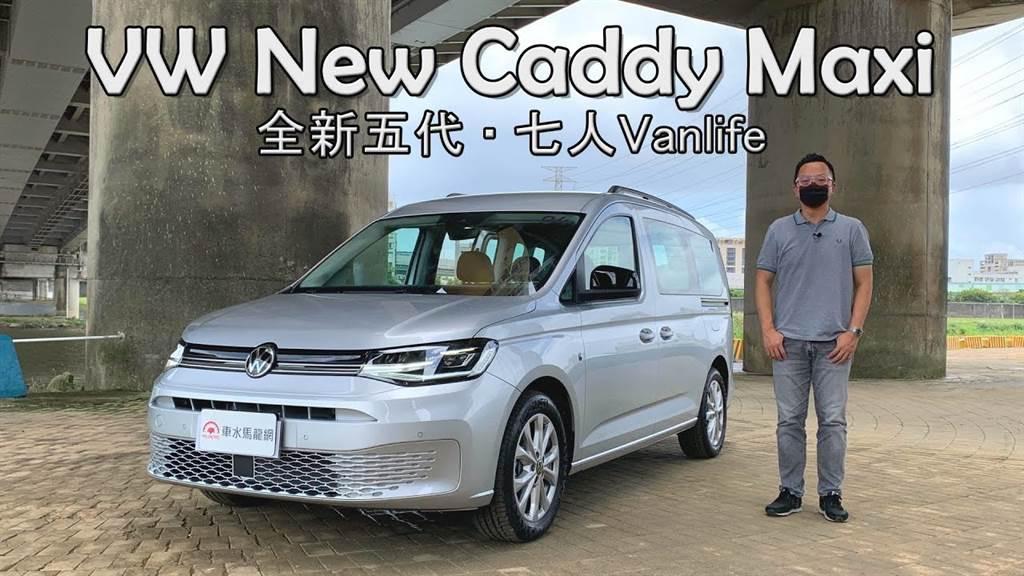 VW New Caddy Maxi 全新五代 ‧ 七人Vanlife|新車試駕
