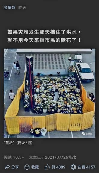 鄭州洪災遇難者頭七 民眾獻花遭圍籬擋住