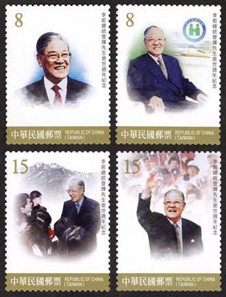 前總統李登輝逝世周年 發行紀念郵票