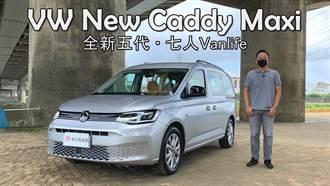 VW New Caddy Maxi 全新五代 ‧ 七人Vanlife 新車試駕