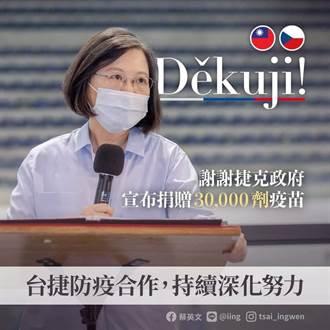 感謝捐3萬劑疫苗 蔡英文:陸續提供防疫物資給捷克