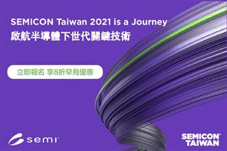 SEMICON Taiwan 2021 國際半導體展擴大規模 線上論壇9月起跑