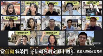 王信福死刑定讞十週年 民團宣布成立「救援大隊」