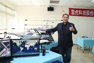 雷虎科9月底將交給中華電信三套新產品 總價五千萬元