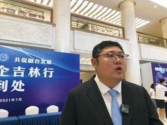 首屆台商吉林行 投資36.2億人民幣