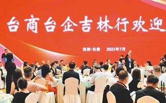 台企投資吉林36億元人民幣