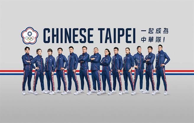 中華台北奧會組隊參加東京奧運,感受到一些國家上對台灣的態度有不小的變化,一些媒體也覺得使用「台灣隊」的稱呼更明確而方便。(圖/中華台北奧會)